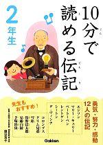 10分で読める伝記 2年生(児童書)