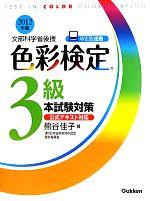 色彩検定3級本試験対策(2012年版)(単行本)