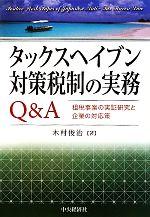 タックスヘイブン対策税制の実務Q&A 租税事案の実証研究と企業の対応策(単行本)