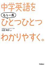 中学英語をもう一度ひとつひとつわかりやすく。(CD2枚付)(単行本)
