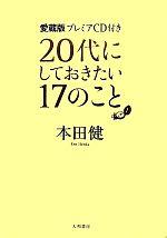20代にしておきたい17のこと(CD1枚付)(単行本)