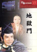 地獄門(通常)(DVD)