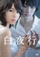 白夜行(通常)(DVD)