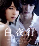 白夜行(Blu-ray Disc)(BLU-RAY DISC)(DVD)