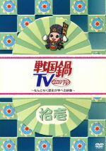 戦国鍋TV~なんとなく歴史が学べる映像~拾壱(通常)(DVD)