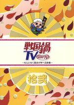 戦国鍋TV~なんとなく歴史が学べる映像~拾弐(通常)(DVD)
