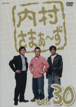 内村さまぁ~ず vol.30(通常)(DVD)