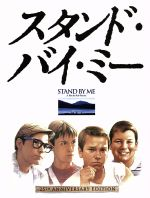 スタンド・バイ・ミー 製作25周年記念 HDデジタル・リマスター版 ブルーレイ・コレクターズ・エディション(初回生産限定)(Blu-ray Disc)((アウターケース、ブックレット付))(BLU-RAY DISC)(DVD)