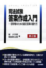 司法試験 答案作成入門 初学者のための論文答案の書き方(単行本)