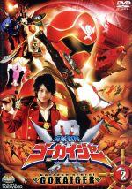 スーパー戦隊シリーズ 海賊戦隊ゴーカイジャー Vol.2(通常)(DVD)