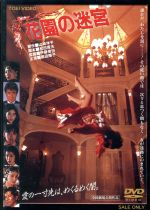 花園の迷宮(通常)(DVD)