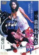 前科おんな殺し節(通常)(DVD)