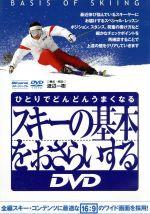 ひとりでどんどんうまくなるスキーの基本をおさらいする(DVD)