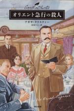 オリエント急行の殺人(ハヤカワ文庫クリスティー文庫)(文庫)