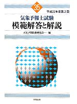 気象予報士試験 模範解答と解説 平成22年度第2回(35)(単行本)