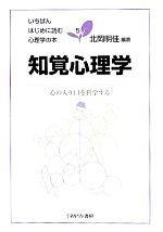 知覚心理学 心の入り口を科学する(いちばんはじめに読む心理学の本5)(単行本)