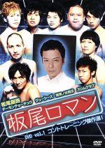 板尾ロマン DVD vol.1 コントトレーニング傑作選!(通常)(DVD)