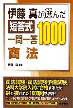 伊藤真が選んだ短答式一問一答1000 商法(単行本)