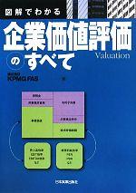 図解でわかる企業価値評価のすべて(単行本)