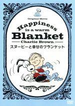 Happiness is:スヌーピーと幸せのブランケット(通常)(DVD)