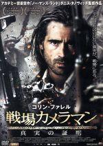 戦場カメラマン 真実の証明(通常)(DVD)