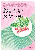 こぐれひでこのおいしいスケッチ(新潮文庫)(文庫)