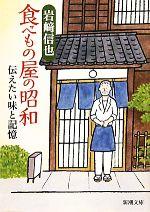 食べもの屋の昭和 伝えたい味と記憶(新潮文庫)(文庫)