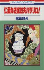 仁義なき家政夫パタリロ!(花とゆめC)(少女コミック)