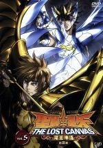 聖闘士星矢 THE LOST CANVAS 冥王神話<第2章>Vol.5(通常)(DVD)
