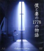 僕と妻の1778の物語 コレクターズ・エディション(Blu-ray Disc)(BLU-RAY DISC)(DVD)
