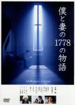 僕と妻の1778の物語 コレクターズ・エディション(通常)(DVD)