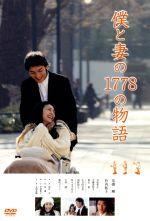 僕と妻の1778の物語 スタンダード・エディション(通常)(DVD)