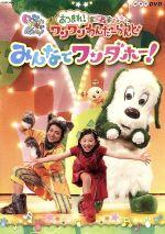 NHK いないいないばあっ!あつまれ!ワンワンわんだーらんど みんなでワンダホー!(通常)(DVD)