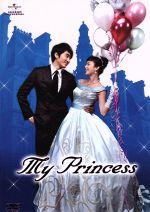 マイ・プリンセス 完全版 DVD-SET1(通常)(DVD)