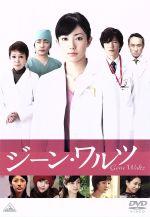 ジーン・ワルツ(通常)(DVD)