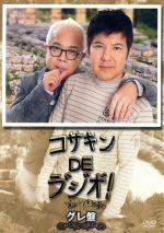 コサキンDEラ゛ジオ゛!グレ盤(通常)(DVD)