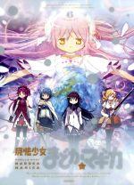 魔法少女まどか☆マギカ 6(完全生産限定版)(Blu-ray Disc)(CD1枚、三方背クリアケース、特製ブックレット付)(BLU-RAY DISC)(DVD)