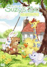 スージー・ズー だいすき!ウィッツィー 第1巻(通常)(DVD)