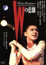 Wの悲劇 デジタル・リマスター版(通常)(DVD)