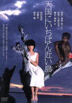 天国にいちばん近い島 デジタル・リマスター版(通常)(DVD)