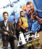 特攻野郎Aチーム THE MOVIE<無敵バージョン>(Blu-ray Disc)(BLU-RAY DISC)(DVD)