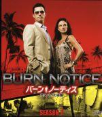 バーン・ノーティス 元スパイの逆襲 シーズン1 SEASONSコンパクト・ボックス(通常)(DVD)