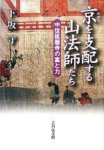 京を支配する山法師たち 中世延暦寺の富と力(単行本)