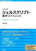 シェルスクリプト基本リファレンス #!/bin/shで、ここまでできる(WEB+DB PRESS plusシリーズ)(単行本)
