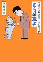 三谷幸喜のありふれた生活-さらば友よ(9)(単行本)
