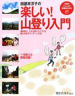 田部井淳子の楽しい!山登り入門(PHPビジュアル実用BOOKS)(単行本)