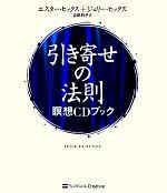 引き寄せの法則 瞑想CDブック(CD2枚付)(単行本)