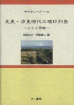 先史・原史時代の琉球列島