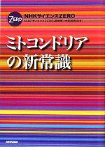 ミトコンドリアの新常識(NHKサイエンスZERO)(単行本)