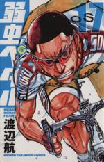 弱虫ペダル(17)(少年チャンピオンC)(少年コミック)